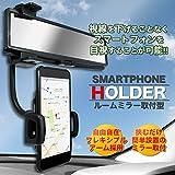 車載 スマホホルダー スマートフォン ミラー取り付け型 クリップ ナビ iPhone Android フレキシブルアーム PR-MR-HOLDER