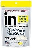 森永製菓 ウイダーinタブレット塩分プラス 68g×6袋