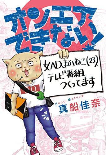テレ東ADがマンガ家デビュー「オンエアできない!女ADまふねこ(23)、テレビ番組つくってます」