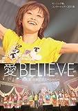 ~ 高橋愛 卒業記念スペシャル ~ モーニング娘。ライブ写真集 ―コンサートツアー2011秋 愛BELIEVE―