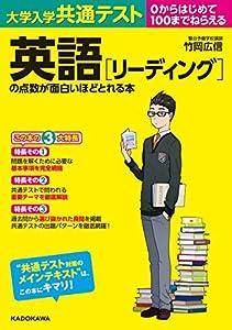 大学入学共通テスト 英語[リーディング]の点数が面白いほどとれる本 面白いほどシリーズ