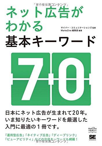 ネット広告がわかる基本キーワード70 (MarkeZine BOOKS)