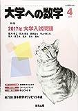 大学への数学 2017年 04 月号 [雑誌]