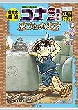 日本史探偵コナン・シーズン2 4江戸開府: 東方の水迷宮 (名探偵コナン歴史まんが)