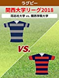 ラグビー 関西大学リーグ2018 同志社大学 vs. 関西学院大学
