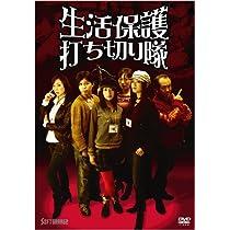 生活保護打ち切り隊 [DVD]