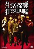 生活保護打ち切り隊[DVD]