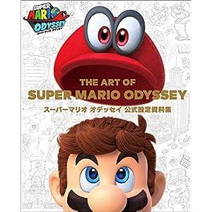THE ART OF SUPER MARIO ODYSSEY:スーパーマリオ オデッセイ公式設定資料集