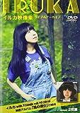 イルカ映像集ライブ&アーカイブ~イルカ with Friends Vol.10(20...[DVD]