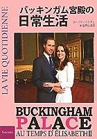 バッキンガム宮殿の日常生活