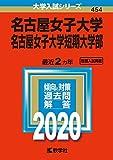 名古屋女子大学・名古屋女子大学短期大学部 (2020年版大学入試シリーズ)