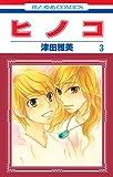 ヒノコ 3 (花とゆめコミックス)