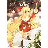 こどものじかん(9) (アクションコミックス(コミックハイ!))