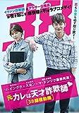 [DVD]元カレは天才詐欺師~38師機動隊~ DVD-BOX1