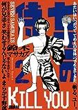 七匹の侍(2) (ヤンマガKCスペシャル)