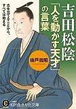 吉田松陰 「人を動かす天才」の言葉: 志を立てることから、すべては始まる (知的生きかた文庫)