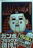 黒草子 / 吉田 ひろゆき のシリーズ情報を見る