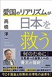 「愛国のリアリズムが日本を救う」髙橋 洋一