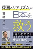 No.1080 愛国のリアリズム 対 売国のお花畑論