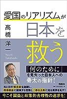 高橋 洋一 (著)(4)新品: ¥ 1,404ポイント:43pt (3%)5点の新品/中古品を見る:¥ 1,404より