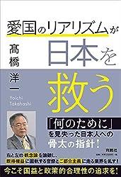 高橋 洋一 (著)(4)新品: ¥ 1,404ポイント:28pt (2%)7点の新品/中古品を見る:¥ 1,100より