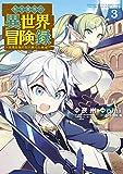 転生貴族の異世界冒険録 3巻 (マッグガーデンコミックスBeat'sシリーズ)
