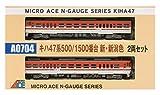 Nゲージ A0704 キハ47系500/1500番台 新・新潟色 2両セット