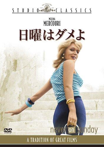 日曜はダメよ [DVD]