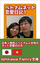 ベトナムネット恋愛日記1 (Ishikawa Family文庫)