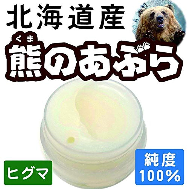 よろめく指令ペック熊のあぶら 熊の脂 熊油 熊の油 15g 【北海道産】【ヒグマ】【天然成分100%】