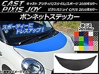 AP ボンネットステッカー カーボン調 キャスト アクティバ/スタイル/スポーツ / ピクシスジョイ C/F/S ガンメタリック AP-CF773-GM