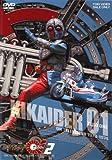 キカイダー01 Vol.2[DVD]