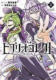 ビブリオコレクト 2巻 (デジタル版Gファンタジーコミックス)