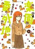 楽園番外地 / 桑田 乃梨子 のシリーズ情報を見る
