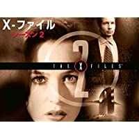X-ファイル シーズン 2 (吹替版)