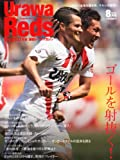 Urawa Reds Magazine (浦和レッズマガジン) 2012年 08月号 [雑誌]