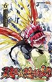 双星の陰陽師 6 (ジャンプコミックス)