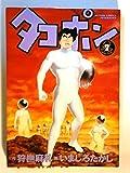 タコポン 7 (アクションコミックス)