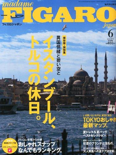 madame FIGARO japon (フィガロ ジャポン) 2013年 06月号 [雑誌]の詳細を見る