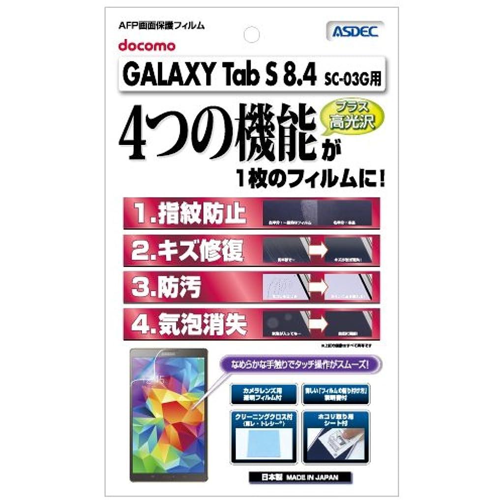 なぜなら鉄道効果アスデック 【AFP画面保護フィルム】 docomo GALAXY Tab 8.4 SC-03G 専用 タブレット 4つの機能が1枚のフィルムに集約 AFP-SC03G