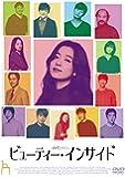 ビューティー・インサイド [DVD]