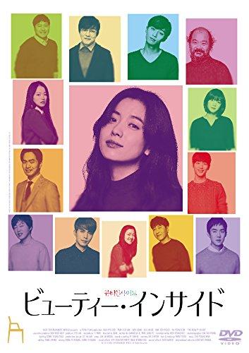 ビューティー・インサイド[DVD]