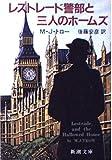 レストレード警部と三人のホームズ (新潮文庫)