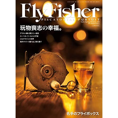 FLY FISHER(フライフィッシャー) 2018年3月号 (2018-01-22) [雑誌]
