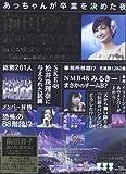 前田敦子 涙の卒業宣言! in さいたまスーパーアリーナ ~業務連絡。頼むぞ、片山部長! ~(初回生産限定)  (7枚組Blu-ray Disc)