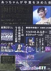 前田敦子 涙の卒業宣言in さいたまスーパーアリーナ業務連絡。頼むぞ、片山部長(初回生産限定) (7枚組Blu-ray Disc)