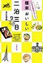 日本全国食べつくし! 極楽おいしい二泊三日 (文春文庫)