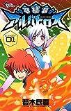 聖結晶アルバトロス(1) (少年サンデーコミックス)