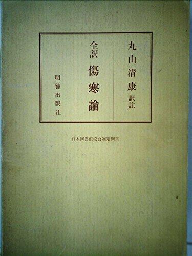 傷寒論―全訳 (1965年)