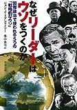「なぜリーダーはウソをつくのか - 国際政治で使われる5つの「戦略的なウソ」」ジョン・J.ミアシャイマー